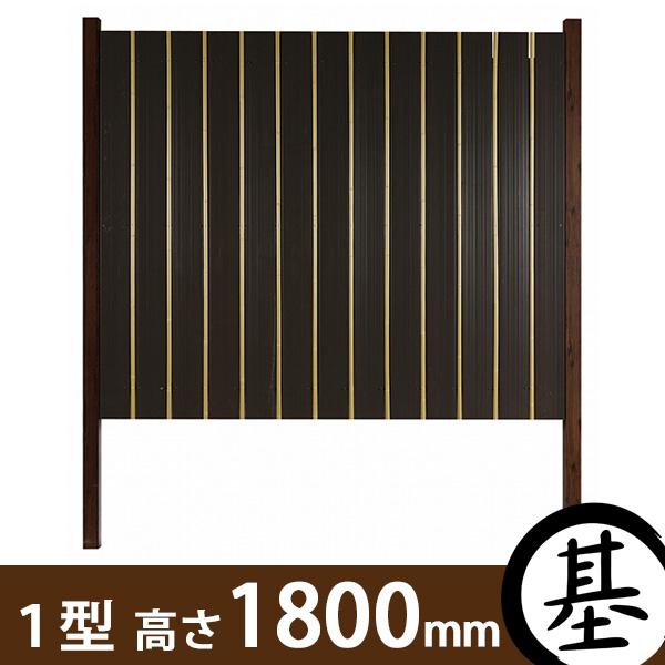 【やまと塀(大和塀)】スタイルやまと塀1型 基本セット 幅1800×高さ1800mm