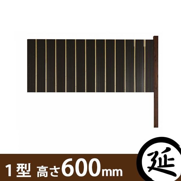 【やまと塀(大和塀)】スタイルやまと塀1型 延長セット 幅1800×高さ600mm