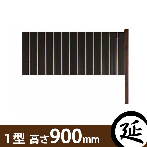 【やまと塀(大和塀)】スタイルやまと塀1型 延長セット 幅1800×高さ900mm