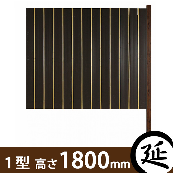 【やまと塀(大和塀)】スタイルやまと塀1型 延長セット 幅1800×高さ1800mm