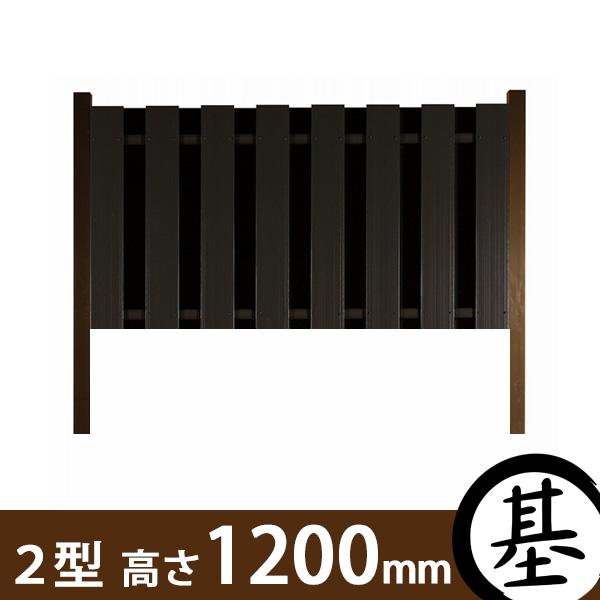 【やまと塀(大和塀)】スタイルやまと塀2型 基本セット 幅1800×高さ1200mm