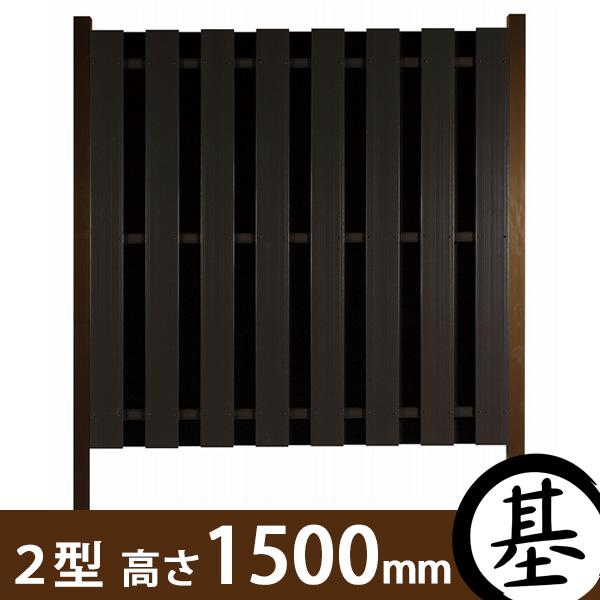 【やまと塀(大和塀)】スタイルやまと塀2型 基本セット 幅1800×高さ1500mm