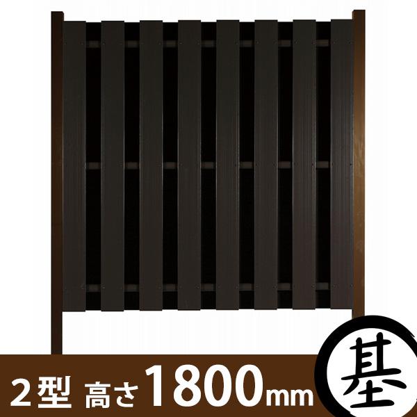 【やまと塀(大和塀)】スタイルやまと塀2型 基本セット 幅1800×高さ1800mm