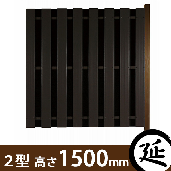 【やまと塀(大和塀)】スタイルやまと塀2型 延長セット 幅1800×高さ1500mm