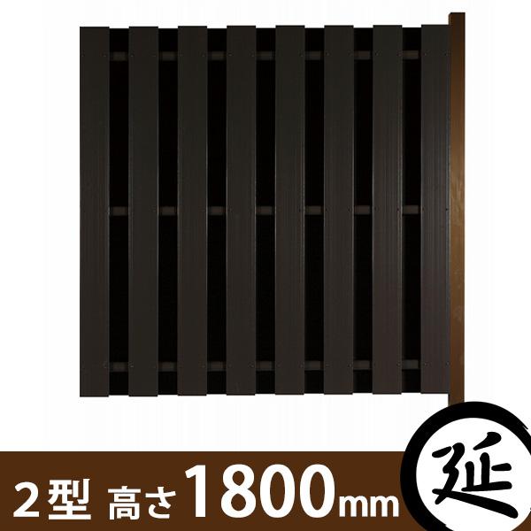 【やまと塀(大和塀)】スタイルやまと塀2型 延長セット 幅1800×高さ1800mm