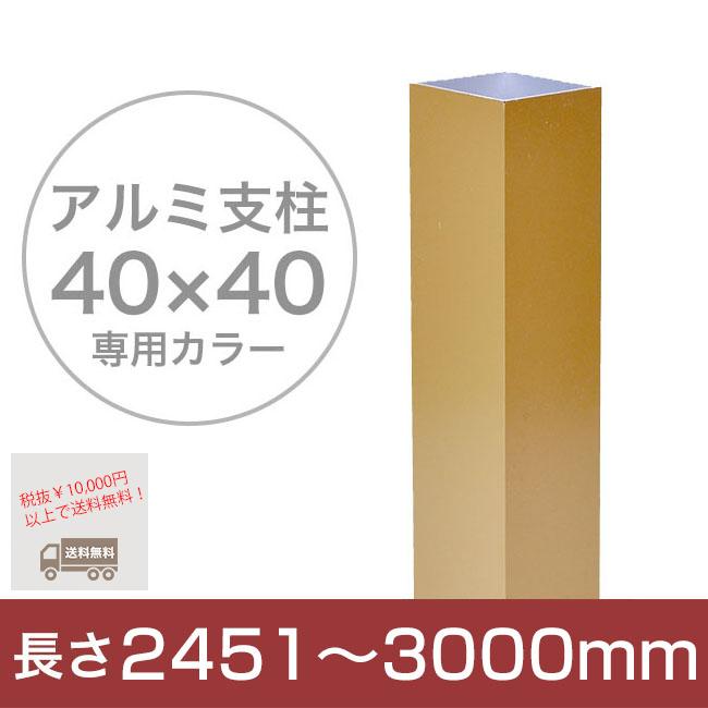 【目隠しフェンス】スタイルフェンス アルミ支柱[40角] 2451~3000mm 《専用カラー》