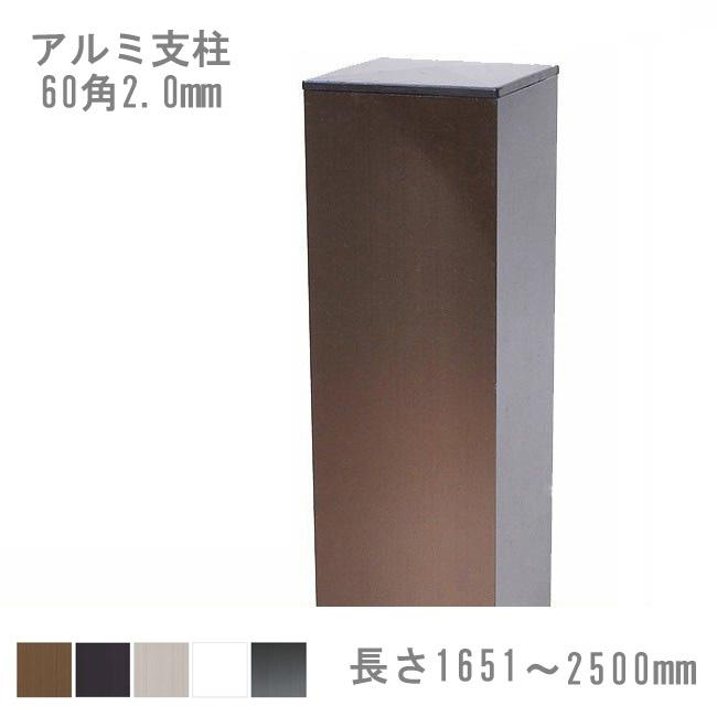 ご希望の長さにカット可能 スタイルフェンスだけではなく その他フェンス材用支柱 汎用フェンス支柱としてもご使用いただけるアルミ支柱です 目隠しフェンス スタイルフェンス 高額売筋 2.0mm厚 柱キャップ付き 《標準カラー》 半額 アルミ支柱 1651~2500mm 60角