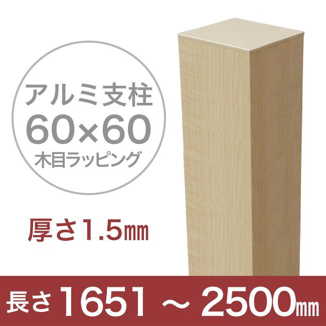 【目隠しフェンス】スタイルフェンス アルミ支柱[60角 1.5mm] 1651~2500mm 《木目ラッピング》