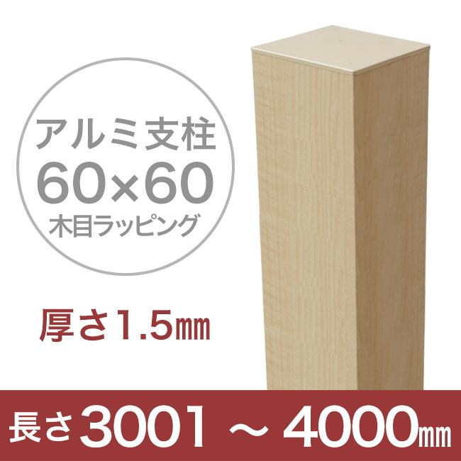【目隠しフェンス】スタイルフェンス アルミ支柱[60角 1.5mm] 3001~4000mm 《木目ラッピング》