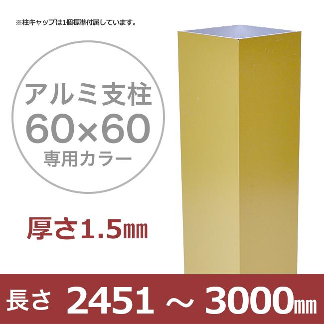 【目隠しフェンス】スタイルフェンス アルミ支柱[60角 1.5mm厚] 2451~3000mm 《専用カラー》