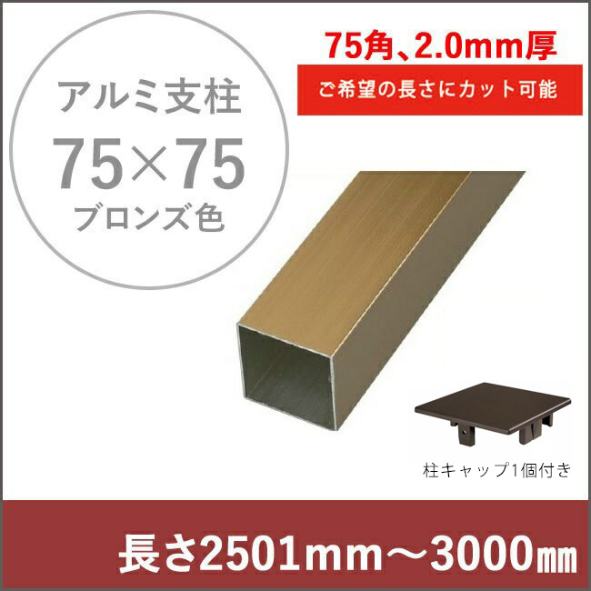 【目隠しフェンス】スタイルフェンス アルミ支柱【75角 2.0mm厚】 長さ:2501~3000mm 《ブロンズ色》