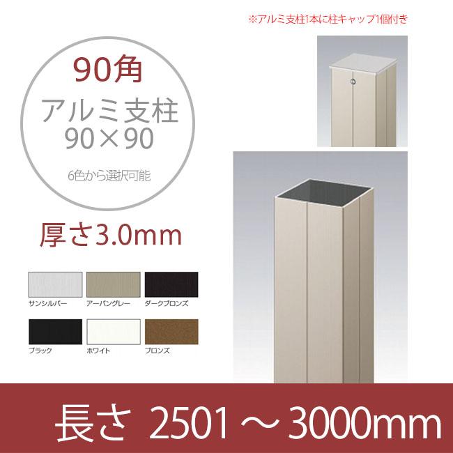 アルミ支柱【90角 3.0mm厚】 長さ:2501~3000mm (6色より選択可能)【目隠しフェンス 樹脂フェンス アルミ支柱90角】