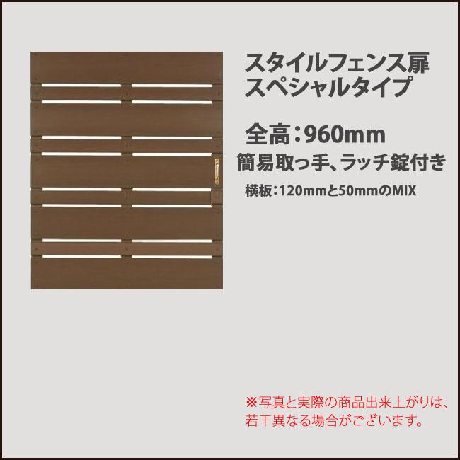 【目隠しフェンス】商品名:スタイルフェンス扉/スペシャルタイプ(簡易取っ手、ラッチ錠付き)/仕様:扉全高:960mm・横板120mm/50mmのMIX・横板間隔20mm※片開き