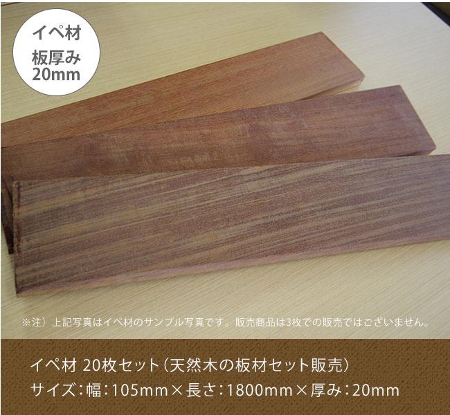 イペ材20枚セット/サイズ:幅:105mm×長さ:1800mm×厚み:20mm(天然木の板材セット販売)/【高耐久木材 ハードウッド DIYフェンス デッキ材 IPE】