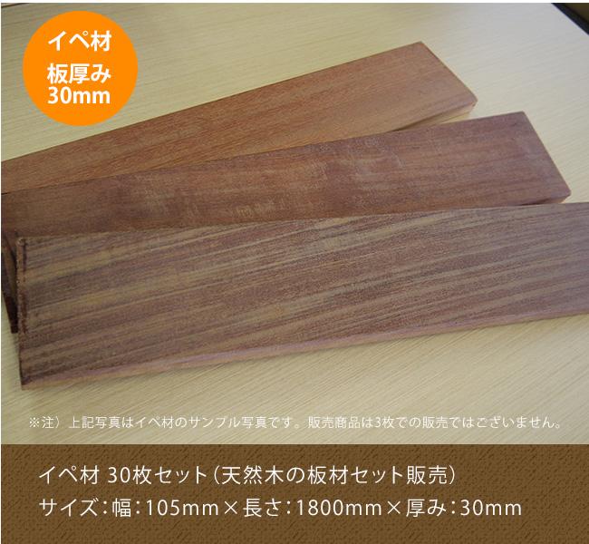 イペ材30枚セット/サイズ:幅:105mm×長さ:1800mm×厚み:30mm(天然木の板材セット販売)/【高耐久木材 ハードウッド DIYフェンス デッキ材 IPE】