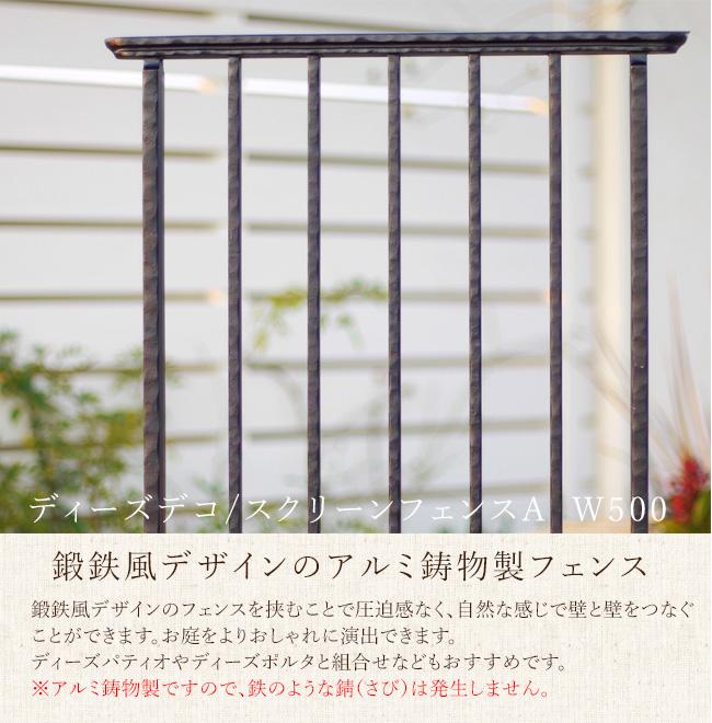 ディーズデコ/スクリーンフェンスA W500【ディーズガーデン正規特約店】