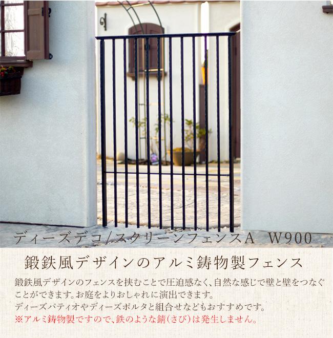 ディーズデコ/スクリーンフェンスA W900【ディーズガーデン正規特約店】