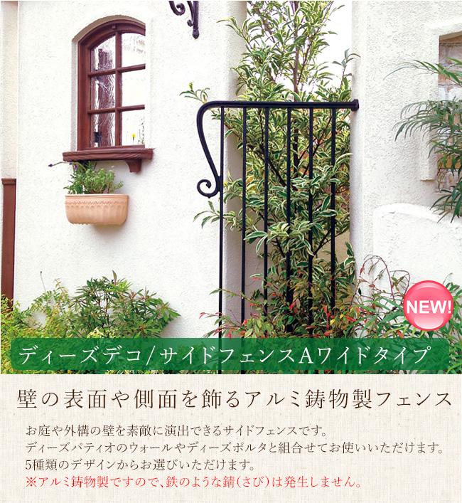 ディーズデコ/サイドフェンスAワイドタイプ【ディーズガーデン正規特約店】