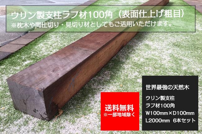 ウリン製支柱ラフ材100角/6本セット/W100×D100×L2000mm【高耐久 ビリアン材 フェンス用天然木支柱】
