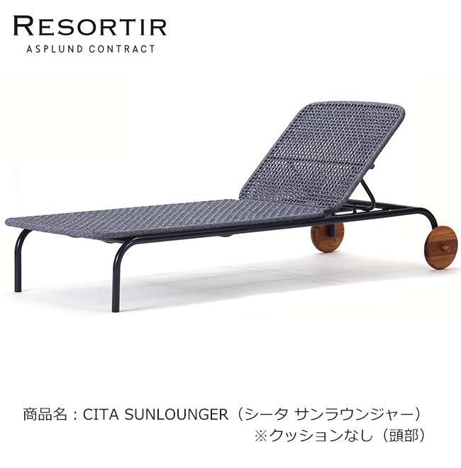 ASPLUND社RESORTIRシリーズ・CITA SUNLOUNGER without CUSHION【商品名:シータ サンラウンジャー クッションなし】