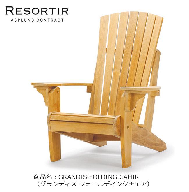 ASPLUND社RESORTIRシリーズ・GRANDIS FOLDING CHAIR【商品名:グランディス フォールディングチェア】
