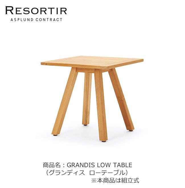 ASPLUND社RESORTIRシリーズ GRANDIS LOW TABLE 商品名 グランディス ローテーブル SBおゆうぎ会 お支払い方法について 税込 売れ行きがよい 限定アイテム