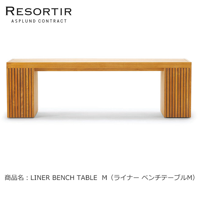 ASPLUND社RESORTIRシリーズ・LINER BENCH TABLE M【商品名:ライナー ベンチテーブルM】