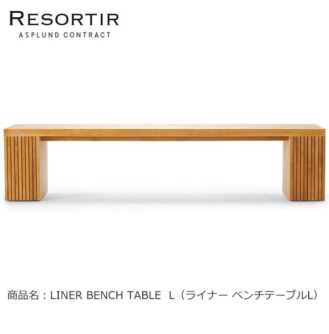 ASPLUND社RESORTIRシリーズ・LINER BENCH TABLE L【商品名:ライナー ベンチテーブルL】