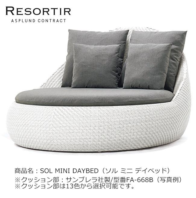 ASPLUND社RESORTIRシリーズ・SOL MINI DAYBED【商品名:ソル ミニデイベッド】
