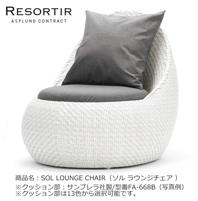 ASPLUND社RESORTIRシリーズ・SOL LOUNGE CHAIR【商品名:ソル ラウンジチェア】