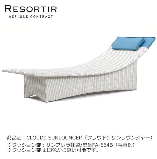 ASPLUND社RESORTIRシリーズ・CLOUD9 SUNLOUNGER【商品名:クラウド9 サンラウンジャー】※海外受注生産品のため、納期を要します。