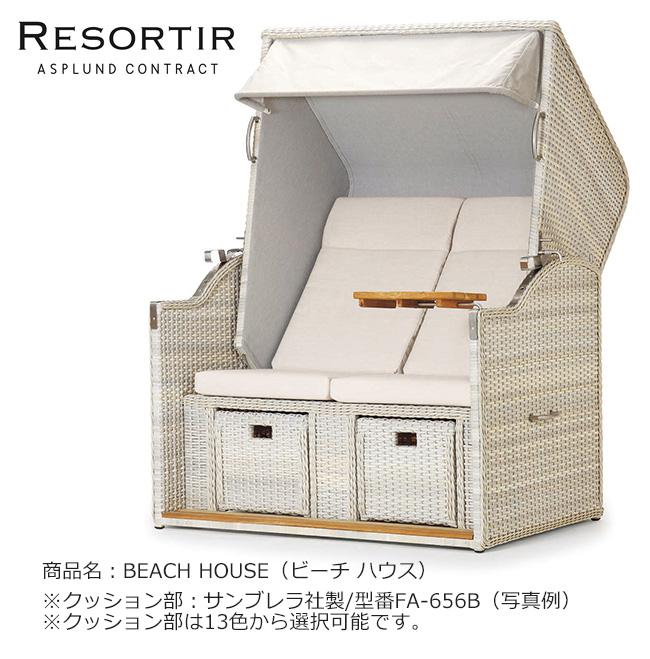 ASPLUND社RESORTIRシリーズ・BEACH HOUSE【商品名:ビーチハウス】※海外受注生産品のため、納期を要します。
