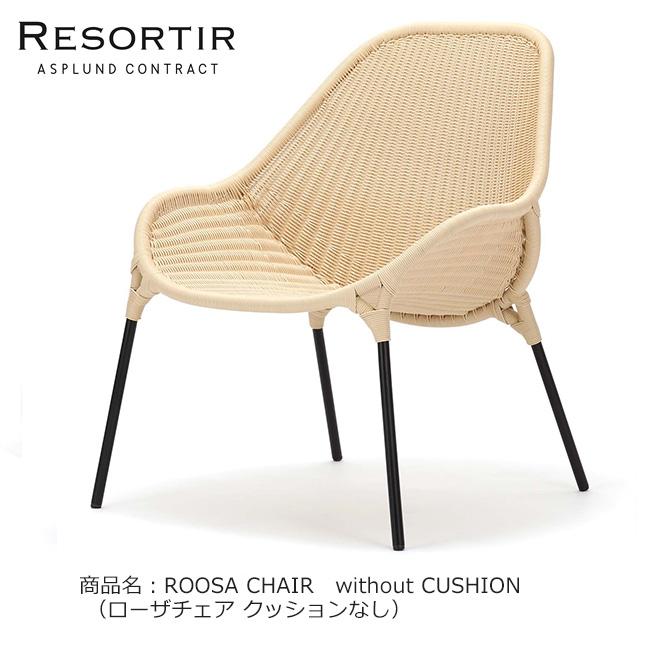 ASPLUND社RESORTIRシリーズ・ROOSA CHAIR without CUSHION【商品名:ローザチェア クッションなし】