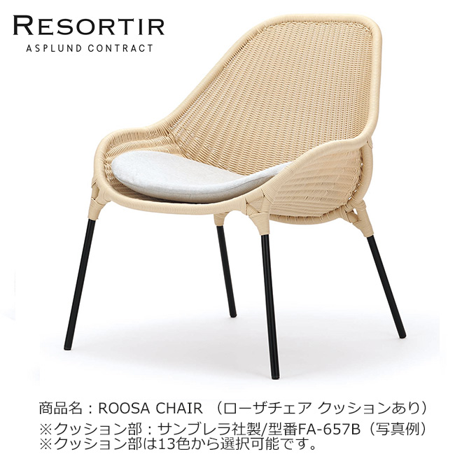 ASPLUND社RESORTIRシリーズ・ROOSA CHAIR【商品名:ローザチェア クッションあり】