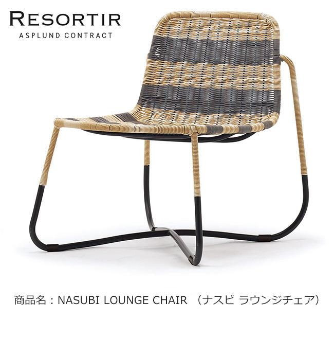 ASPLUND社RESORTIRシリーズ・NASUBI LOUNGE CHAIR【商品名:ナスビ ラウンジチェア】
