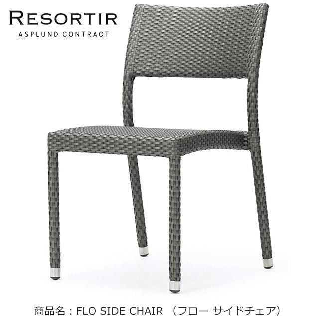 ASPLUND社RESORTIRシリーズ・FLO SIDE CHAIR【商品名:フロー サイドチェア】