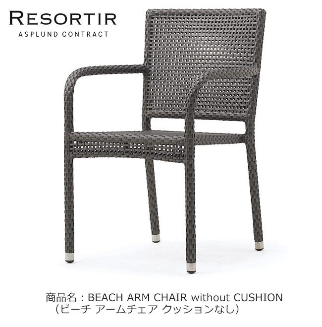 ASPLUND社RESORTIRシリーズ・BEACH ARM CHAIR without CUSHION【商品名:ビーチ アームチェア クッションなし】