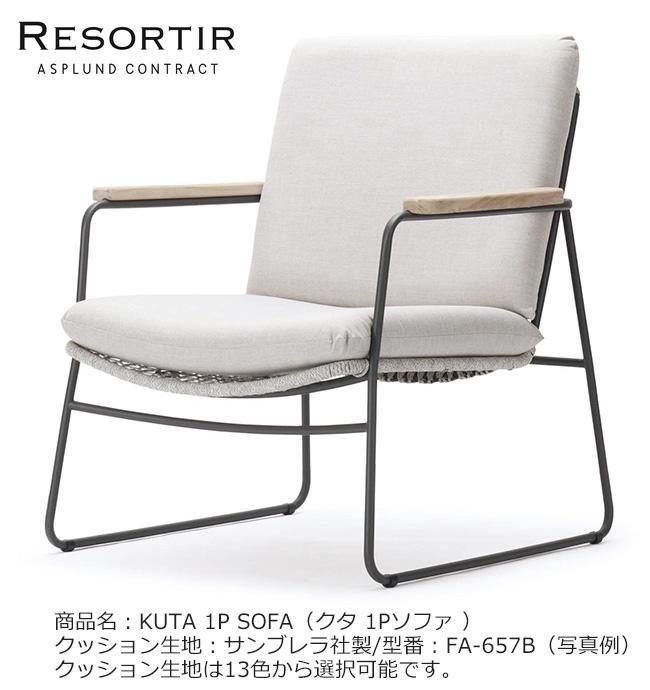 ASPLUND社RESORTIRシリーズ・KUTA 1P SOFA【商品名:クタ 1Pソファ】
