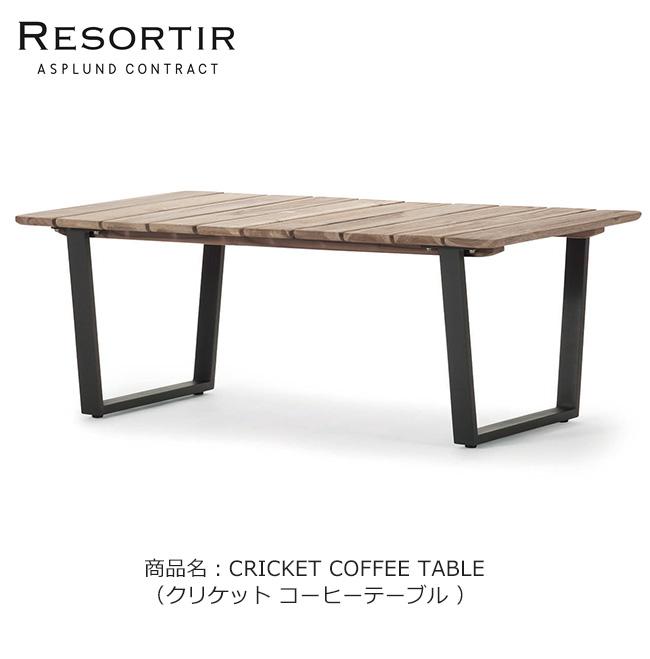 ASPLUND社RESORTIRシリーズ・CRICKET COFFEE TABLE【商品名:クリケット コーヒーテーブル】