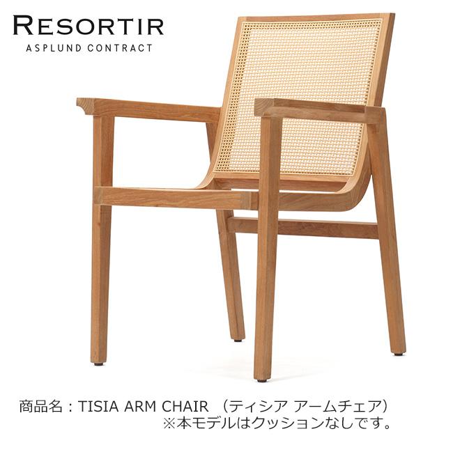 ASPLUND社RESORTIRシリーズ・TISIA ARM CHAIR【商品名:ティシア アームチェア】