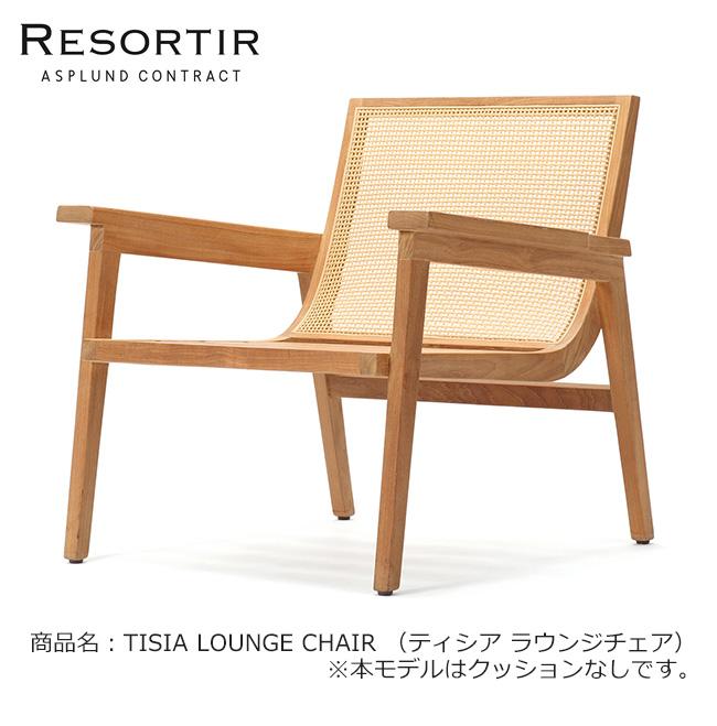 ASPLUND社RESORTIRシリーズ・TISIA LOUNGE CHAIR【商品名:ティシア ラウンジチェア】