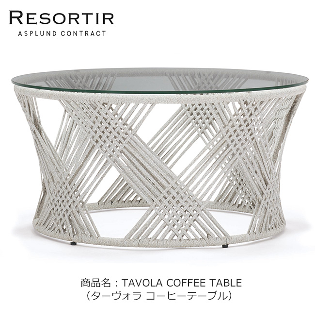 ASPLUND社RESORTIRシリーズ・TAVOLA COFFEE TABLE【商品名:ターヴォラ コーヒーテーブル】