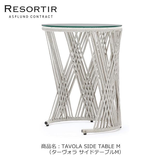 ASPLUND社RESORTIRシリーズ・TAVOLA SIDE TABLE M【商品名:ターヴォラ サイドテーブルM】