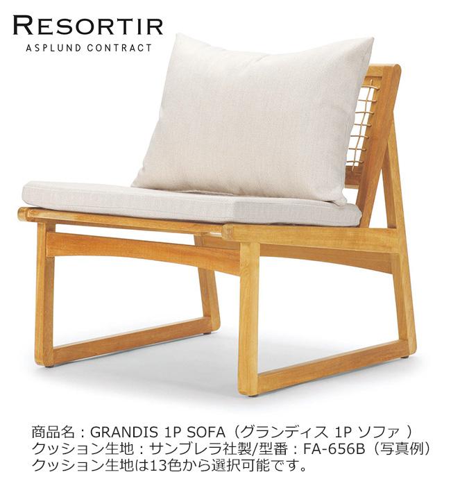 ASPLUND社RESORTIRシリーズ・GRANDIS IP SOFA【商品名:グランディス 1Pソファ】