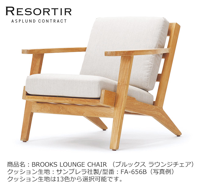 ASPLUND社RESORTIRシリーズ・BROOKS LOUNGE CHAIR【商品名:ブルックス ラウンジチェア】