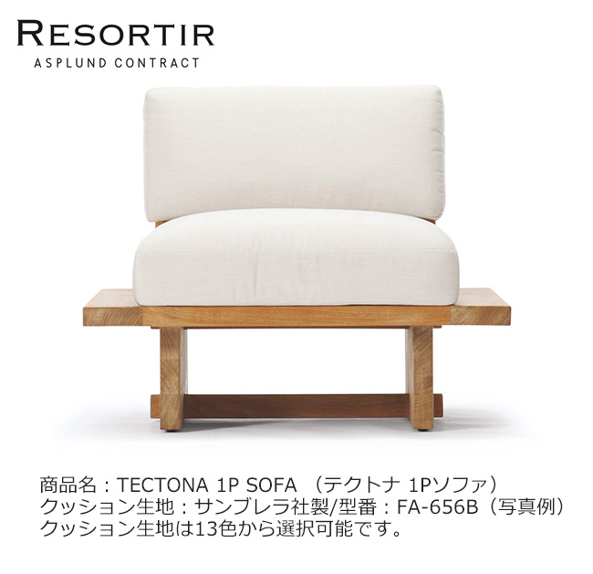 ASPLUND社RESORTIRシリーズ・TECTONA 1P SOFA【商品名:テクトナ 1Pソファ】