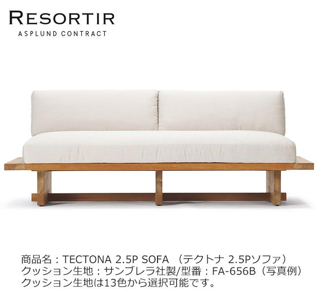 ASPLUND社RESORTIRシリーズ・TECTONA 2.5P SOFA【商品名:テクトナ 2.5Pソファ】