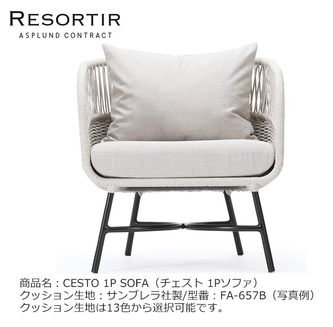 ASPLUND社RESORTIRシリーズ・CESTO 1P SOFA【商品名:チェスト 1Pソファ】