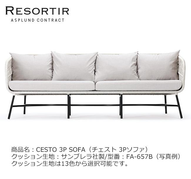 ASPLUND社RESORTIRシリーズ・CESTO 3P SOFA【商品名:チェスト 3Pソファ】