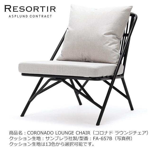 ASPLUND社RESORTIRシリーズ・CORONADO LOUNGE CHAIR【商品名:コロナド ラウンジチェア】